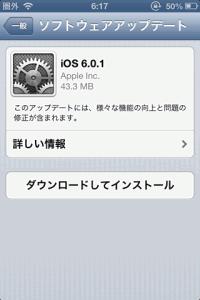 iOS 6.0.1 ソフトウェア・アップデートがリリース