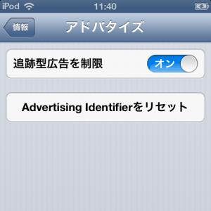 Advertising Identifier(広告識別子)をリセットするためのボタンが新規に追加されている