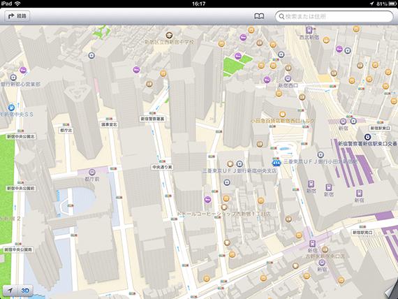iOS 6.1.3 ソフトウェア・アップデートがリリース