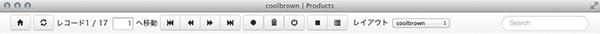 新規レコード作成とレコード削除を追加したツールバー