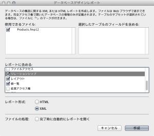DDRの出力画面。現状では一部の情報のみ利用しています