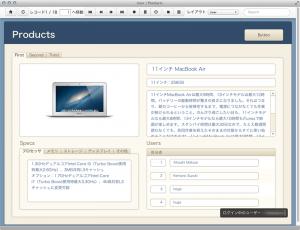 FileMaker 12で作成したFMPressの画面