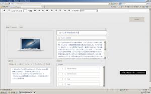 IE8でFMPressを利用した場合のスクリーンショット