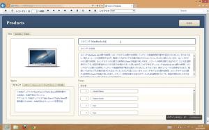 IE10でFMPressを利用した場合のスクリーンショット