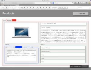 サンプルデータベースのスクリーンショット