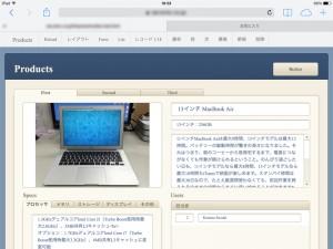 iPadで動作しているFMPressのスクリーンショット