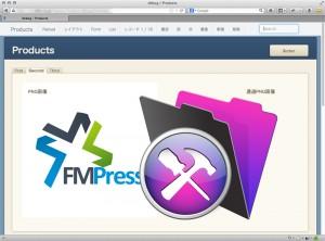 レイアウトに置いた画像をFMPressで再現