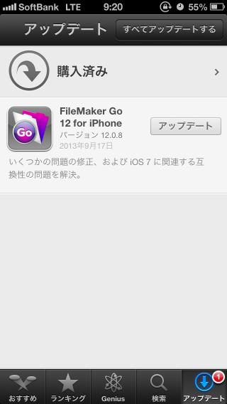 FileMaker Go 12.0.8ではiOS 7環境下におけるGet ( 持続 ID )関数の挙動が変更されている