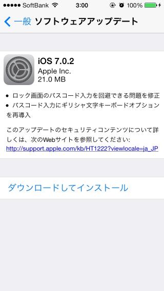 iOS 7.0.2ではロック画面のパスコード入力を回避できる問題が修正されている