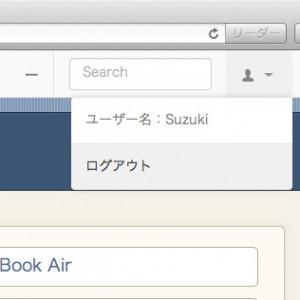 ユーザー情報を表示するメニューを追加