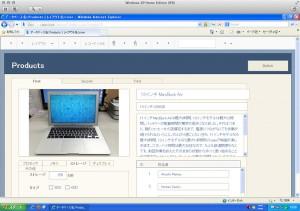 FMPressをIEのバージョン8で見た場合のスクリーンショット