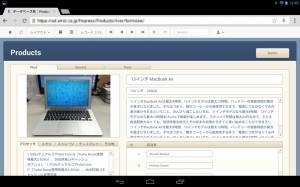 Android端末(Nexus 10)で実行中のFMPress