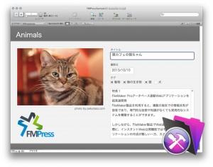 デモで使用するFileMaker Proのデータベース
