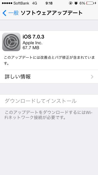 iOS 7.0.3ではロック画面のパスコード入力を回避できる問題等が修正されている