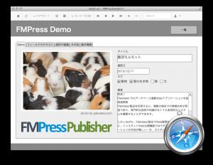 20131212-fmpress-dev-blog-02