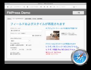 FMPressは様々なレイアウトオブジェクトを再現することが可能です