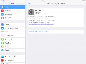 iOS 7.0.6ではSSL/TLS接続時の検証に関する問題が修正されている