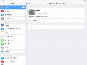 iOS 7.1にはセキュリティに関わる修正が多数含まれている