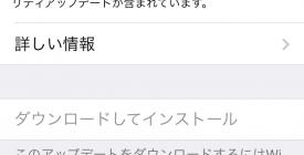 iOS 7.1.1 ソフトウェア・アップデートがリリース