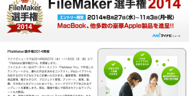 「FileMaker選手権2014」が応募受付を開始
