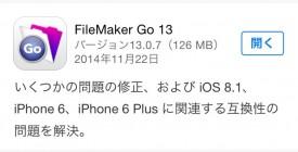 FileMaker Go 13.0.7が公開