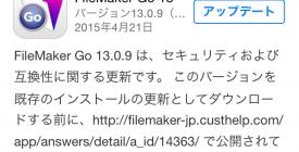 FileMaker Go 13.0.9が公開