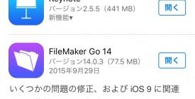 FileMaker Go 14.0.3が公開