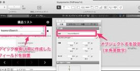 FMPress Publisher 3の新機能:クイック検索機能の追加