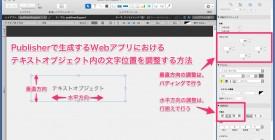 テキストオブジェクト内の文字位置を調整する方法