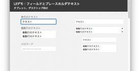 FMPress Publisher 3.5の新機能:「マスク付き編集ボックス」のサポート