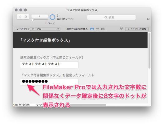 通常の編集ボックスと「マスク付き編集ボックス」のコントロールスタイルを設定したフィールド(どちらも同じフィールド)。「マスク付き編集ボックス」は表示方法が変化する