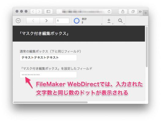 「マスク付き編集ボックス」コントロールスタイルを設定したフィールド(FileMaker WebDirect)