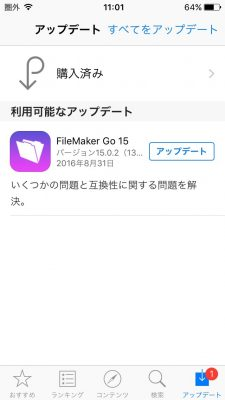 FileMaker Go 15.0.2では[URL から挿入]スクリプトステップがIPv6をサポート