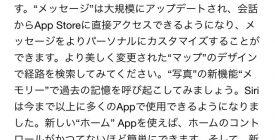 iOS 10がリリース