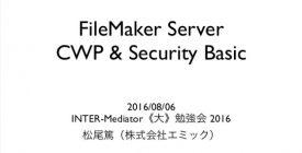INTER-Mediator《大》勉強会 2016発表資料掲載のお知らせ