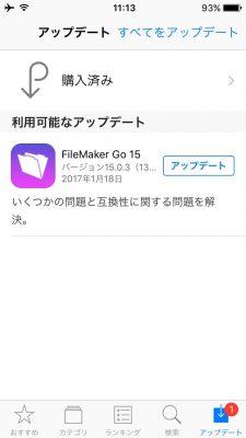 FileMaker Go 15.0.3と同時にFileMaker Pro 15.0.3 アップデータも登場