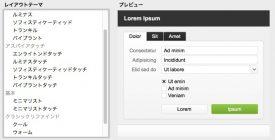 FileMaker 16のレイアウトテーマの変更点