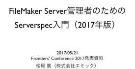Frontiers' Conference 2017発表資料掲載のお知らせ