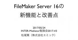 INTER-Mediator勉強会発表資料掲載のお知らせ