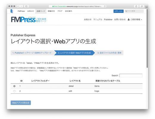 FileMaker Proデータベース内のレイアウト一覧が表示されるので、Webアプリの詳細画面として利用するレイアウトを選択する