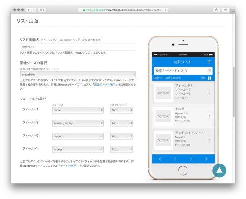 リスト画面に表示する項目はFileMaker Proのレイアウト上にあるフィールドをセレクトボックスから選択して設定する
