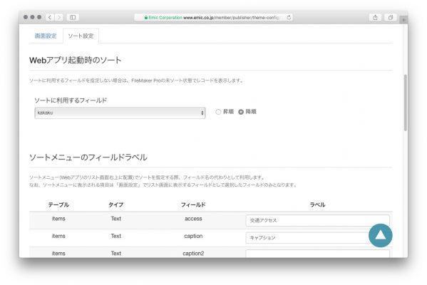 Webアプリ起動時(クライアントのアクセス時)の初期ソート状態が設定可能