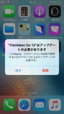 iOS 11ではFileMaker Go 13以前は起動しないので要注意
