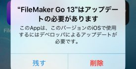 FileMaker Go 13以前はiOS 11で起動できなくなります