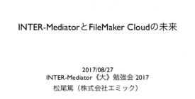 INTER-Mediator《大》勉強会 2017発表資料掲載のお知らせ