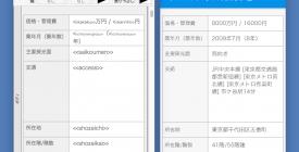 FMPress Publisher 4の新機能:垂直方向の文字揃え