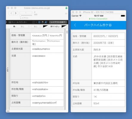 テキストのスタイル設定とパディングを組み合わせたFileMaker Proでのテキストレイアウト例(左)と、Publisherで生成したWebアプリ(iOS Safariでの表示・右)