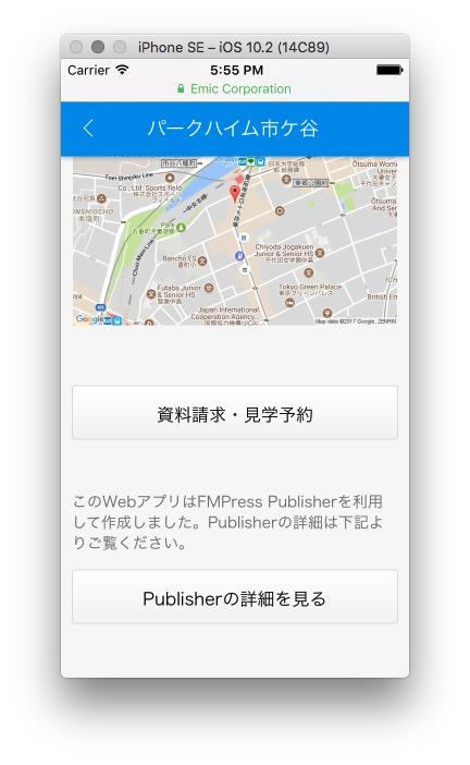 ライブデモサイトの「不動産物件検索」の詳細画面にある[URLを開く]スクリプトステップを利用したボタン(iOS Safariでの表示)