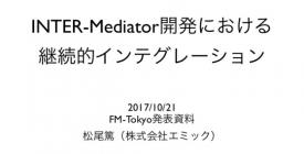 FileMaker Pro 東京ユーザーズミーティング発表資料掲載のお知らせ
