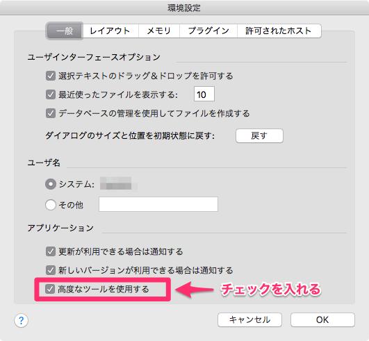 「高度なツール」を有効にする(macOSの場合)